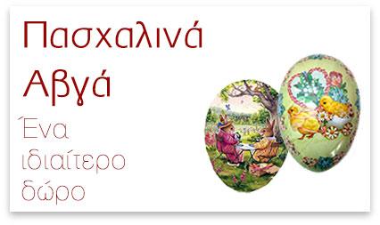 Πασχαλινά αβγά