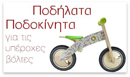 Ποδήλατα - Ποδοκίνητα
