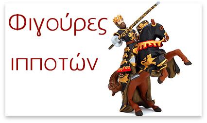 Φιγούρες Ιπποτών