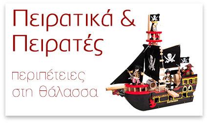 Ξύλινα καράβια πειρατικά