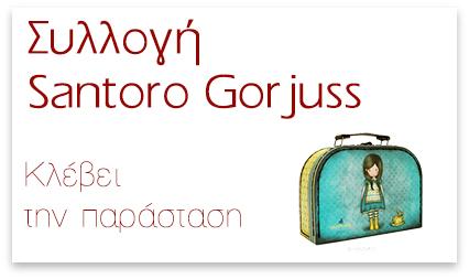 Συλλογή Santoro Gorjuss