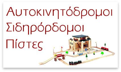 Οχήματα - Τρένα - Πίστες