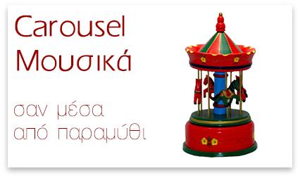 Carousel μουσικά