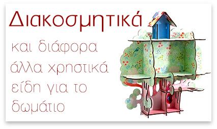 Διακόσμηση δωματίου & άλλα δώρα