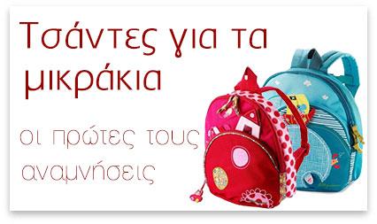 Σχολικές τσάντες νηπιαγωγείου, παιδικού σταθμού, προνηπιακές