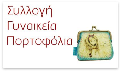 Συλλογή γυναικεία πορτοφόλια