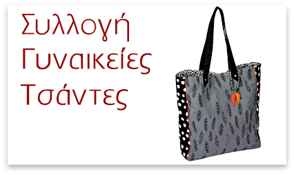 Συλλογή γυναικείες τσάντες