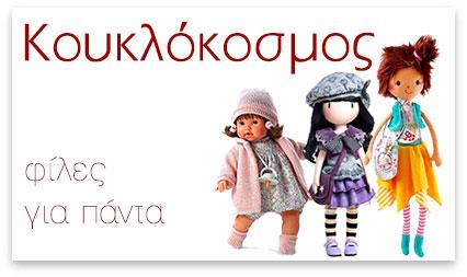 Κούκλες - Καροτσάκια - Αξεσουάρ