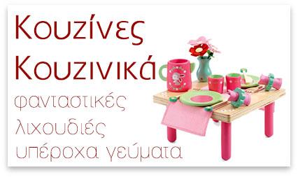 Κουζίνες - Κουζινικά & Άλλα