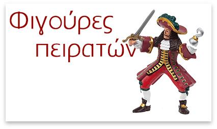 Φιγούρες Πειρατών
