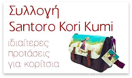 Συλλογή Santoro Kori Kumi