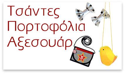Τσάντες - Πορτοφόλια & Άλλα Αξεσουάρ
