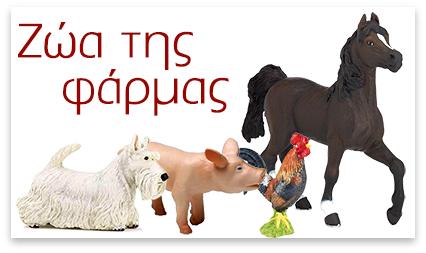 Ζώα της φάρμας