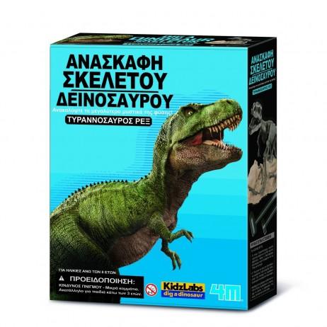 Ανασκαφή Δεινοσαύρων Τυραννόσαυρος - REX 4m0007